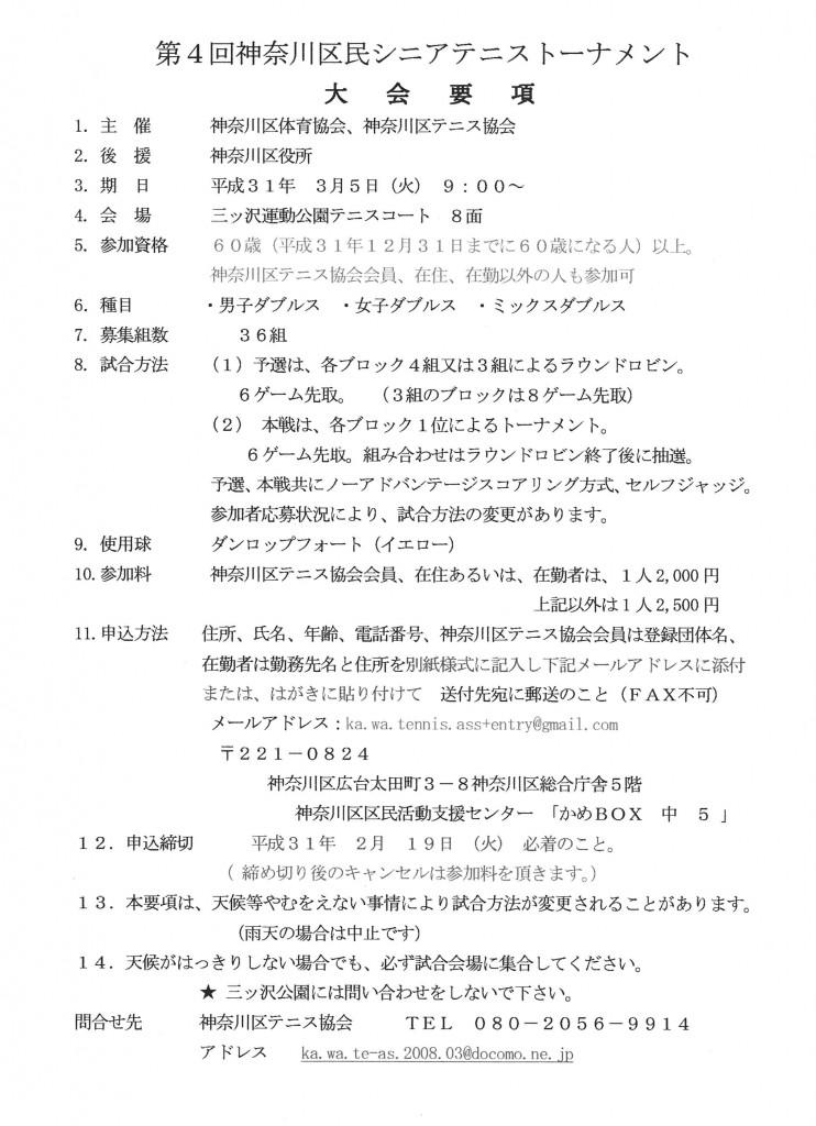 神奈川区シニア大会